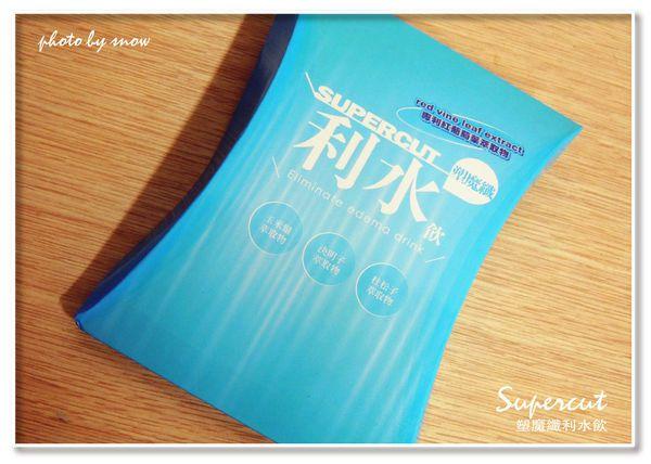 104.12.11塑魔纖利水飲-4.jpg