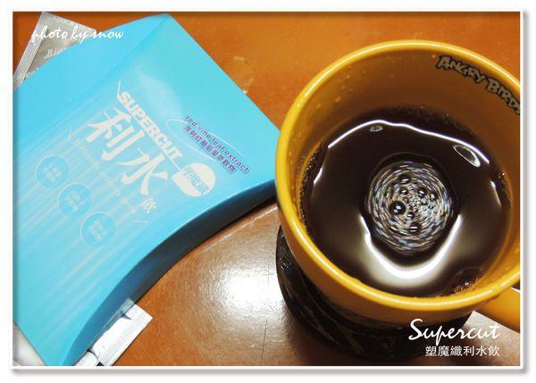 104.12.11塑魔纖利水飲-8.jpg